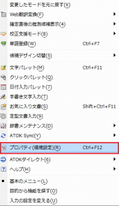 atok-change-nihongo-on-off_02