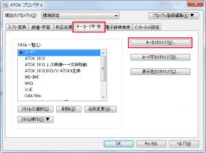 atok-change-nihongo-on-off_03