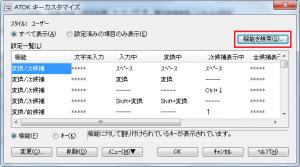 atok-change-nihongo-on-off_04