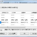 ATOKの日本語ON/OFFキーを変更する