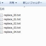 """複数ファイルを""""指定文字列_連番""""に一括置換する方法"""