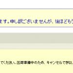 Amazonの注文キャンセルリクエストができない場合の対処法